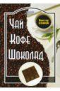Сомов Виктор Чай. Кофе. Шоколад