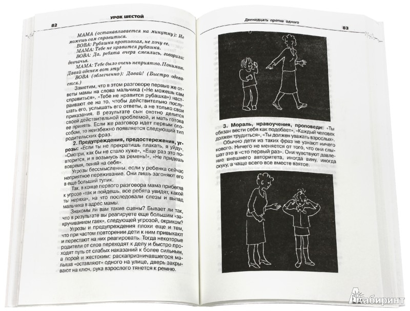Иллюстрация 1 из 47 для Общаться с ребенком. Как? - Юлия Гиппенрейтер | Лабиринт - книги. Источник: Лабиринт