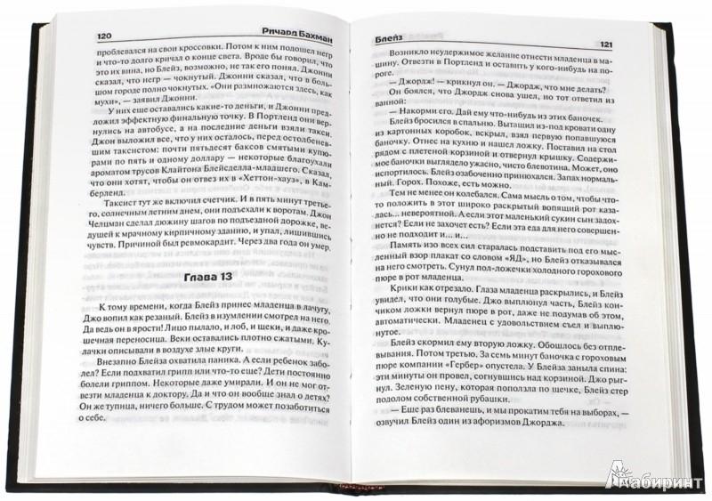 Иллюстрация 1 из 7 для Блейз - Стивен Кинг | Лабиринт - книги. Источник: Лабиринт