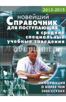 Новейший справочник для поступающих в средние специальные учебные заведения от Лабиринт