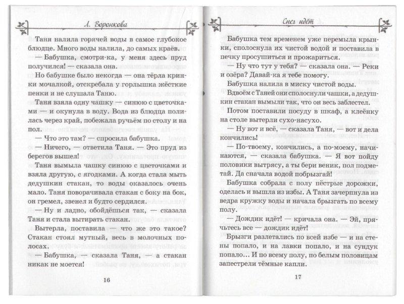 Иллюстрация 1 из 3 для Подружки идут в школу - Любовь Воронкова | Лабиринт - книги. Источник: Лабиринт
