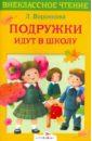 Воронкова Любовь Федоровна Подружки идут в школу л воронкова подружки идут в школу isbn 9785995132608