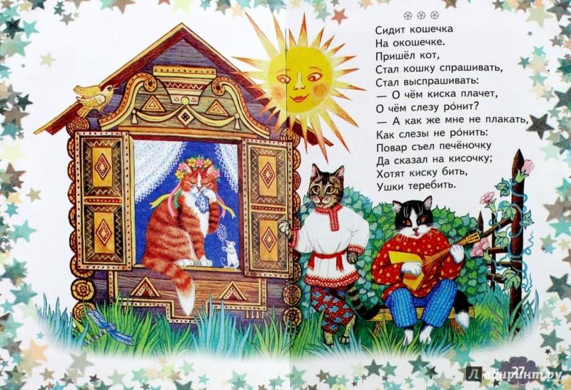 Иллюстрация 1 из 7 для Потешки и прибаутки   Лабиринт - книги. Источник: Лабиринт