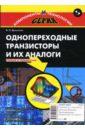 Дьяконов Владимир Павлович Однопереходные транзисторы и их аналоги. Теория и применение