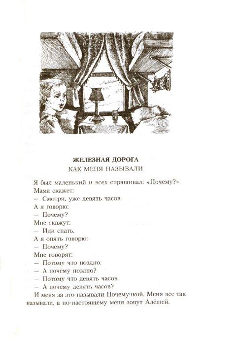 Иллюстрация 1 из 16 для Все о больших и маленьких приключениях - Борис Житков | Лабиринт - книги. Источник: Лабиринт