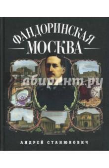 Фандоринская Москва