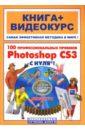 Иваницкий Кирилл 100 профессиональных приемов Photoshop CS3 с нуля! (+СD) волкова татьяна олимповна алешина кристина photoshop cs3 новые возможности и эффекты cd