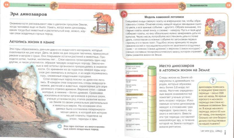 Иллюстрация 1 из 38 для Современная детская энциклопедия - Боцци, Палаццоло, Прати, Палаццески   Лабиринт - книги. Источник: Лабиринт