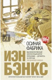 Осиная Фабрика столбы на забор купить в иркутске