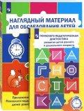 Психолого-педагогическая диагностика развития детей раннего и дошкольного возраста (+ Приложение)