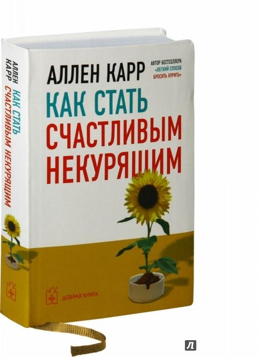 Иллюстрация 1 из 15 для Как стать счастливым некурящим - Аллен Карр | Лабиринт - книги. Источник: Лабиринт