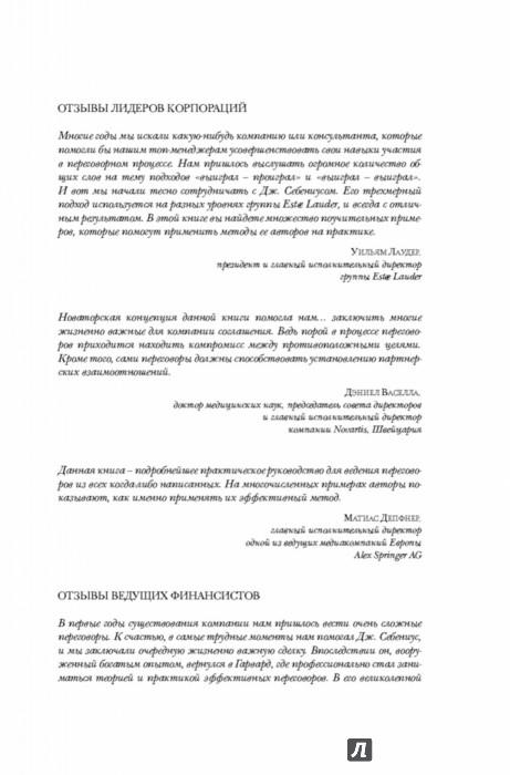 Иллюстрация 1 из 14 для Переговоры в трех измерениях. Мощные инструменты для изменения правил игры при заключении сделок - Лэкс, Себениус | Лабиринт - книги. Источник: Лабиринт