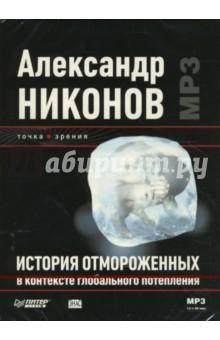 Zakazat.ru: История отмороженных в контексте глобального потепления (CDmp3). Никонов Александр Петрович