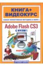 Крымов Борис Adobe Flash CS3 Professional с нуля! (+CD) цена