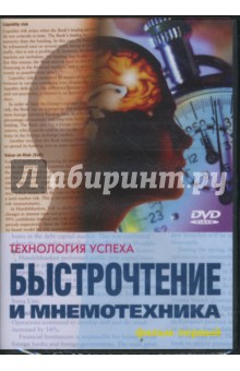 Быстрочтение и мнемотехника. Часть 1 (DVD) жестокий романс dvd полная реставрация звука и изображения