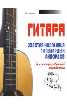 Гитара. Золотая коллекция популярных аккордов камиль абдулович бекяшев международное право в схемах 2 е издание