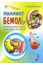 Пианист Бемоль: фортепианные пьесы и ансамбли для детей