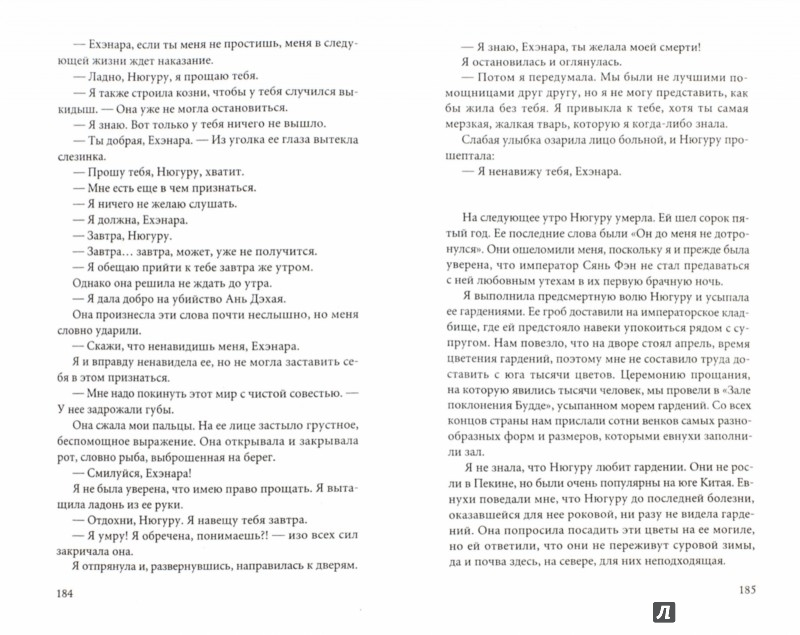 Иллюстрация 1 из 2 для Воспоминания императрицы - Анчи Мин   Лабиринт - книги. Источник: Лабиринт