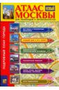 Атлас Москвы для пешеходов и автомобилистов акция для автомобилистов форекс тренд