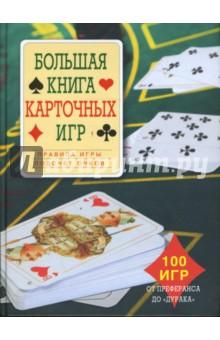 Старинная азартная карточная игра