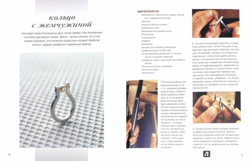 Иллюстрация 1 из 7 для Бижутерия из металла. Практическое руководство - Джоанна Голлберг | Лабиринт - книги. Источник: Лабиринт
