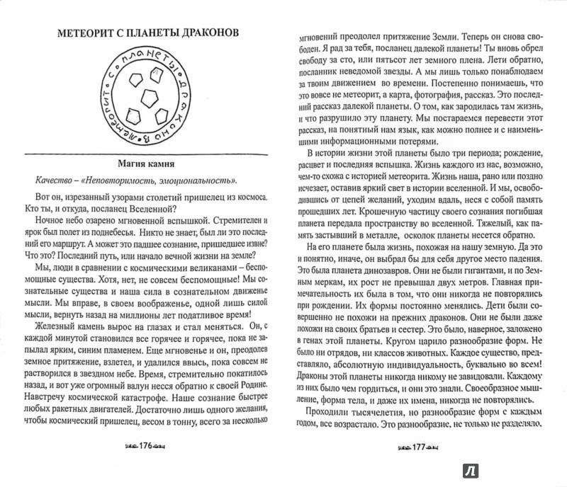 Иллюстрация 1 из 9 для Тайное учение минералов - Шумин, Сляднев | Лабиринт - книги. Источник: Лабиринт