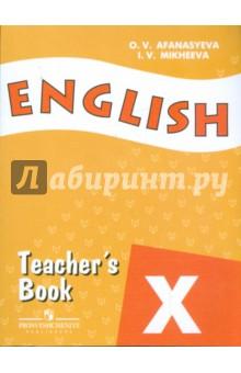 Английский язык. Книга для учителя. 10 класс