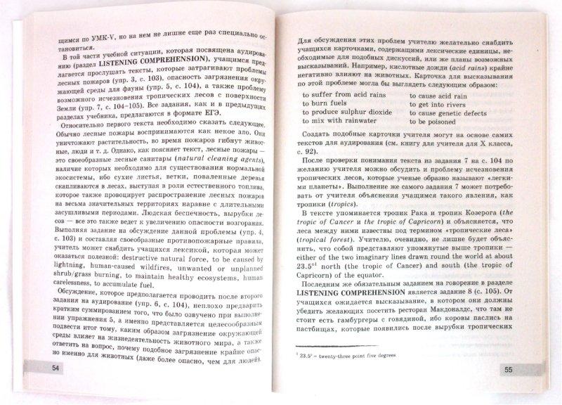 Иллюстрация 1 из 16 для Английский язык. Книга для учителя. 10 класс - Афанасьева, Михеева | Лабиринт - книги. Источник: Лабиринт