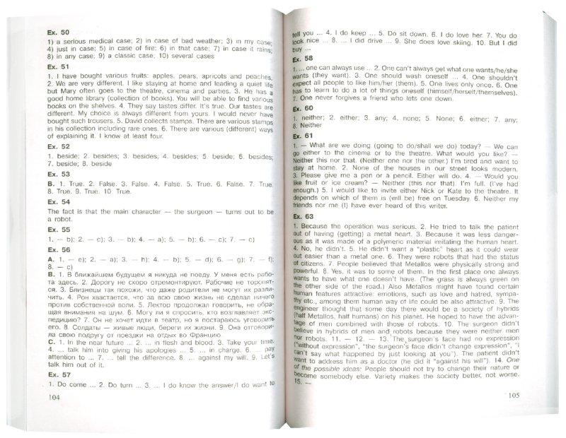 Иллюстрация 1 из 15 для Английский язык. Книга для учителя. 8 класс - Афанасьева, Михеева | Лабиринт - книги. Источник: Лабиринт