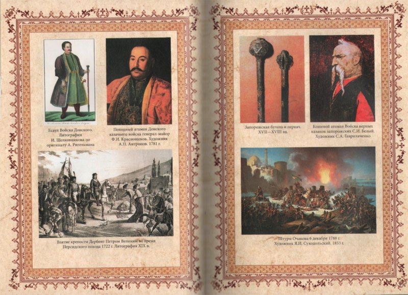 Иллюстрация 1 из 2 для Казачьи атаманы - Алексей Шишов | Лабиринт - книги. Источник: Лабиринт