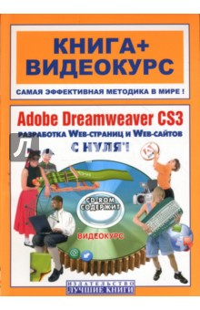 Adobe Dreamweaver CS3 с нуля! (+CD)