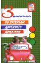 Романова Е. А., Малюшкина А. Б. Занятия по правилам дорожного движения