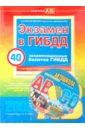 Экзамен в ГИБДД 40 экзаменационных билетов. Категории «A» и «B» (+ CD) 2008, Копусов-Долинин А. И.