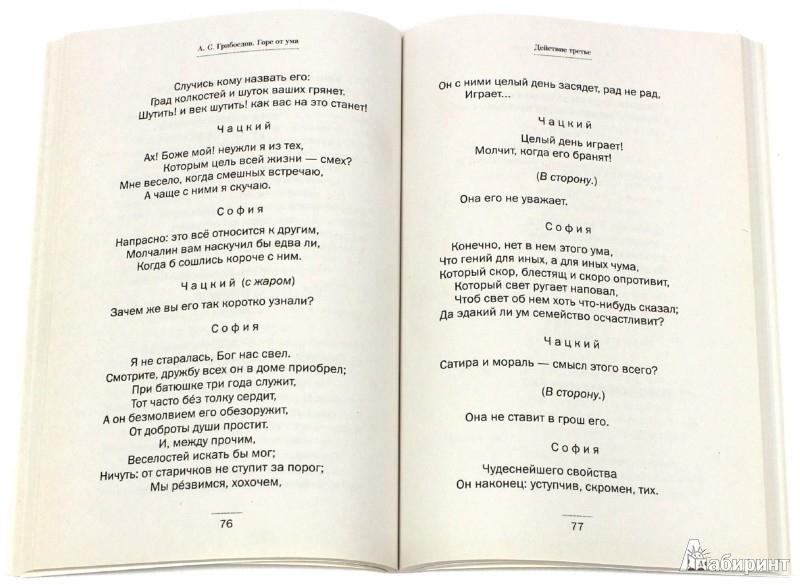 Иллюстрация 1 из 5 для Горе от ума: комедия в четырех действиях в стихах - Александр Грибоедов   Лабиринт - книги. Источник: Лабиринт
