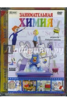 Занимательная химия (DVD) жестокий романс dvd полная реставрация звука и изображения