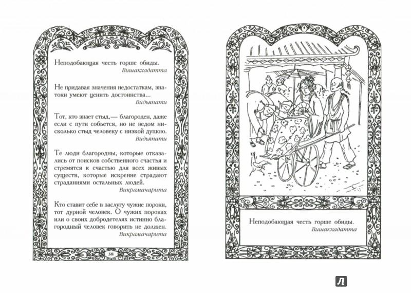 Иллюстрация 1 из 2 для Мудрость Востока. Афоризмы | Лабиринт - книги. Источник: Лабиринт