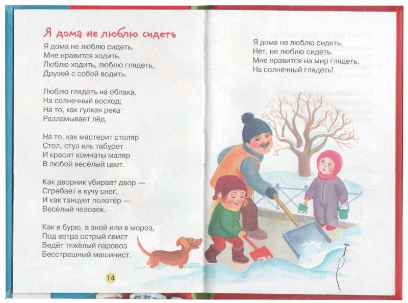 Иллюстрация 1 из 8 для Стихи и сказки - Елена Благинина | Лабиринт - книги. Источник: Лабиринт