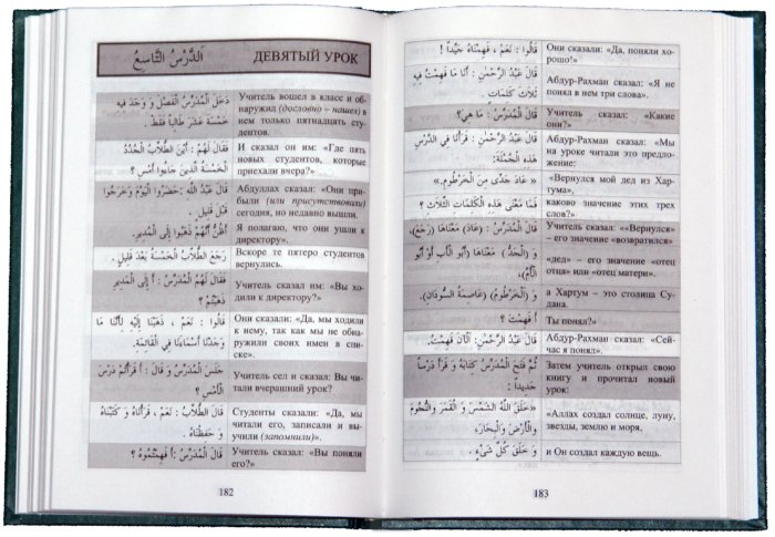 Иллюстрация 1 из 31 для Курс арабского языка - Адель Абу | Лабиринт - книги. Источник: Лабиринт