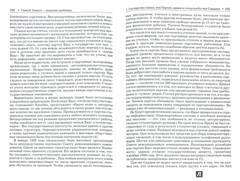 Иллюстрация 1 из 9 для Багдадский вождь. Взлет и падение... Политический портрет Саддама Хусейна на региональном фоне - Криворучко, Рощупкин | Лабиринт - книги. Источник: Лабиринт