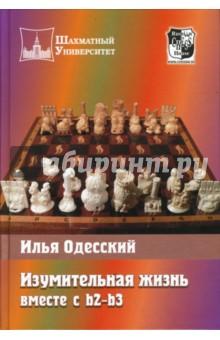 Изумительная жизнь вместе с b2-b3 шахматный решебник книга а мат в 1 ход