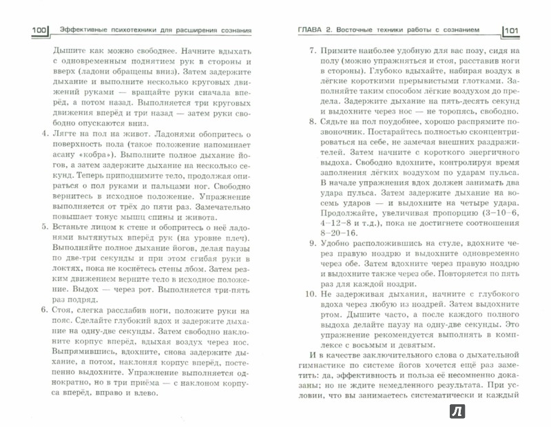 Иллюстрация 1 из 37 для Эффективные психотехники для расширения сознания - Михаил Бубличенко | Лабиринт - книги. Источник: Лабиринт