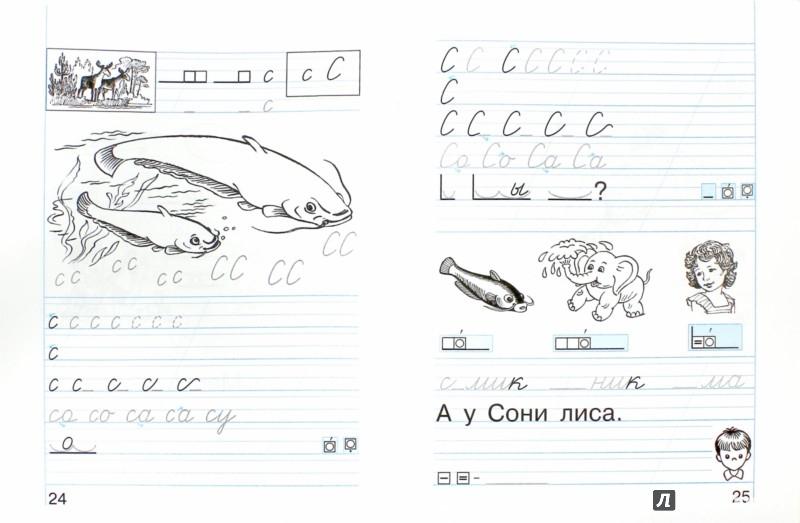 Иллюстрация 1 из 35 для Пропись. 1 класс. Хочу хорошо писать. Часть 2. ФГОС - Кузьменко, Бетенькова | Лабиринт - книги. Источник: Лабиринт