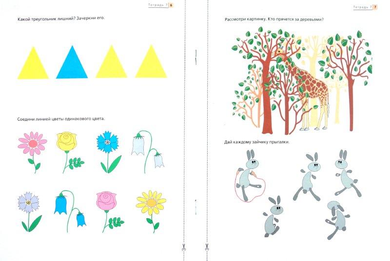 Иллюстрация 1 из 6 для Путешествие в страну математики. Рабочая тетрадь №7 для детей 3-4 лет - Марина Султанова | Лабиринт - книги. Источник: Лабиринт