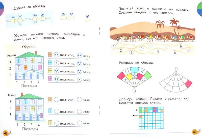 Иллюстрация 1 из 14 для Учимся думать. Что, как и с чем связано?  В 2-х частях. Часть 1. ФГОС - Нина Салмина | Лабиринт - книги. Источник: Лабиринт