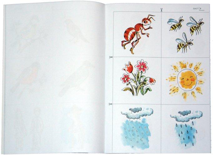 Иллюстрация 1 из 7 для Развитие речи детей 3-4 лет. Дидактические материалы - Ушакова, Струнина | Лабиринт - книги. Источник: Лабиринт