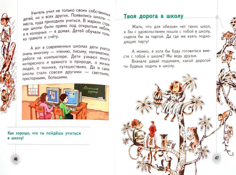 Иллюстрация 1 из 17 для Я хочу в школу. Рабочая тетрадь для детей 5-6 лет. ФГОС - Светлана Козлова | Лабиринт - книги. Источник: Лабиринт