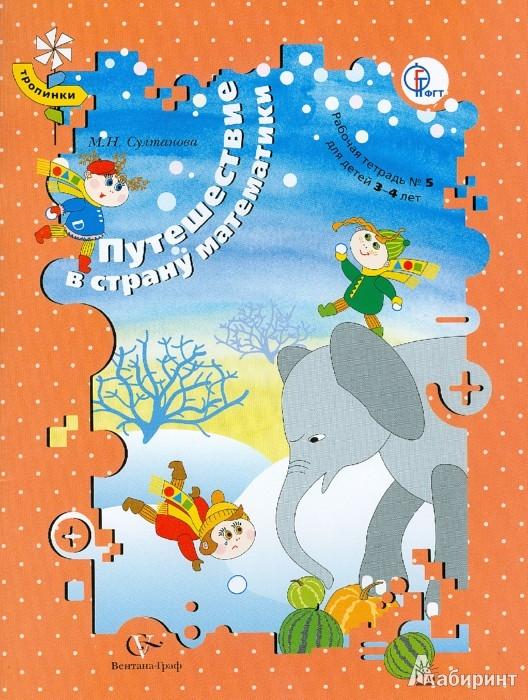 Иллюстрация 1 из 6 для Путешествие в страну математики. Рабочая тетрадь №5 для детей 3-4 лет. ФГОС - Марина Султанова | Лабиринт - книги. Источник: Лабиринт