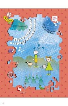 Путешествие в страну математики. Рабочая тетрадь №4 для детей 3-4 лет. ФГОС