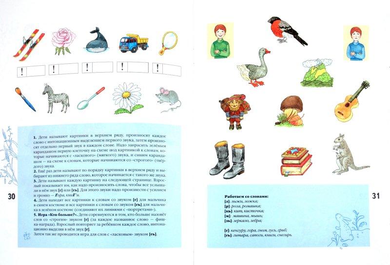 Иллюстрация 1 из 9 для Азбука для дошкольников. Играем со звуками и словами. Рабочая тетрадь №1. ФГОС - Журова, Кузнецова | Лабиринт - книги. Источник: Лабиринт