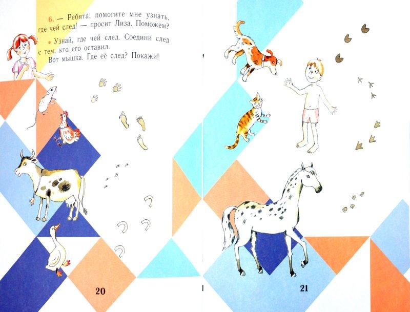 Иллюстрация 1 из 14 для Игры со сказками. Слушаю и понимаю. В 2 книгах. Книга 2 - Анжела Берлова | Лабиринт - книги. Источник: Лабиринт